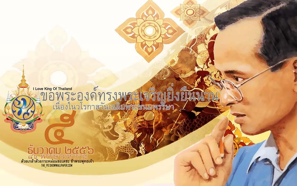 Koning Thailand