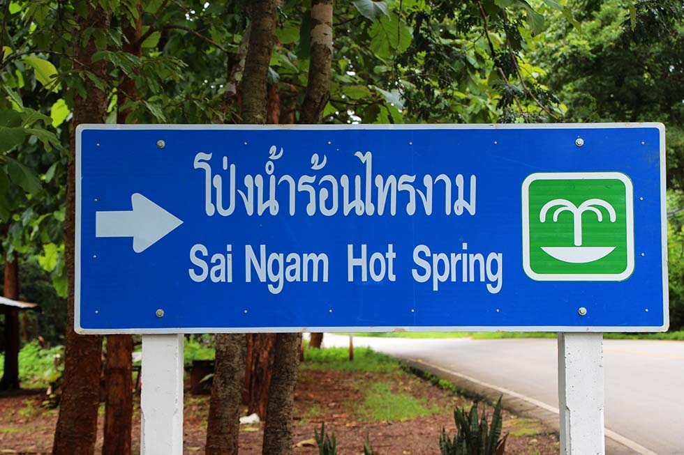 sai ngam hot springs